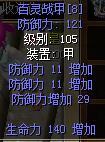 百灵战甲防11强8