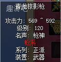 青龙掠影枪Z15枪属性图片