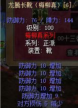 龙腾长靴(梅柳真)防10强6