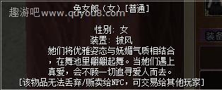 热血江湖兔女郎(女)女披风图片