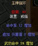 玉弹指环命中10 追8