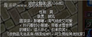 热血江湖顽皮企鹅装(男)男披风图片