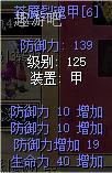 苍魇裂魂甲125级内甲防10强6属性图片