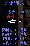 炽烈精甲防10强6