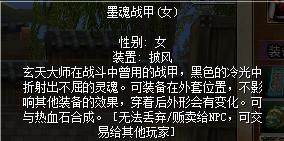 热血江湖墨魂战甲(女)女披风图片