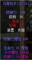 乌蚕枪衣(女)白强8外8