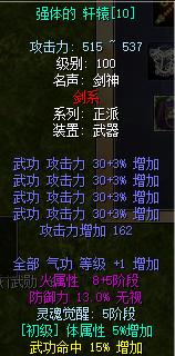 轩辕武功120强10火8魂5体5-10855