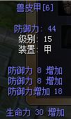兽皮甲防8强6