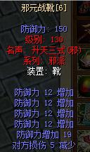 邪元战靴防12强6