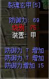 裂魂玄甲防7强5