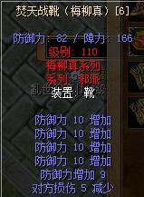 焚天战靴(梅柳真)防10强6