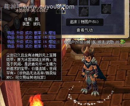 热血江湖冰封战甲(男)男披风图片