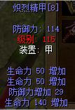 炽烈精甲生命50强8