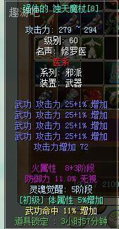 热血江湖网通一区雪原出售:X7杖 WG100 8855 火属性 体属性