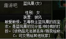 热血江湖蓝凤凰(女)女披风图片