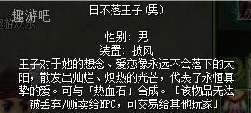 热血江湖日不落王子(男)男披风图片