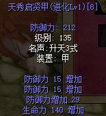 天秀启贤甲进化1防15强8