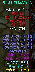 昱暝帝皇拳武功120强6火8魂5复仇5-6855