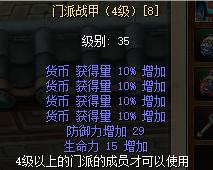 门派战甲(4级)货币强8