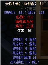 天授战靴(梅柳真)防9强8