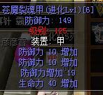 苍魇裂魂甲进化1防10强6