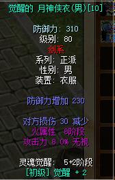 月神侠衣(男)