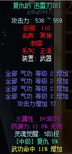 迅雷刃气8强8火8魂5复仇5-8855