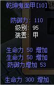 乾坤鬼面甲生命50强10
