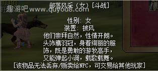 热血江湖部落风采(女)女披风图片