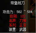 帝皇战刀白武器