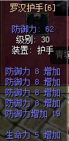 罗汉护手防8强6