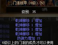 门派战甲(6级)