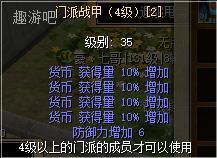 门派战甲(4级)4级门派战甲货币强2
