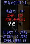 天秀启贤甲防13强5