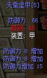 天蚕宝甲防8强5