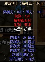邪尊护手(梅柳真)防10强6