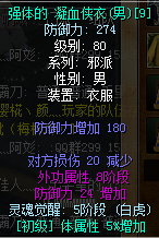 凝血侠衣(男)