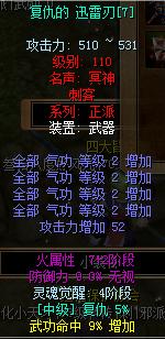 迅雷刃气8强7火7魂4复仇5-7745