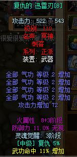 迅雷刃气8强8火8魂3复仇5-8835
