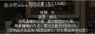 热血江湖阳光沙滩(女)女披风图片