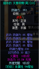 天尊帝胄(男)