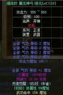 腾龙神弓进化2 气8 强10火10魂5体5朱雀