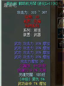 热血江湖网通一区雪原出售:X10琴 进化1 WG120 6855 火复仇